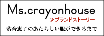 Ms.crayonhouse落合恵子のあたらしい服