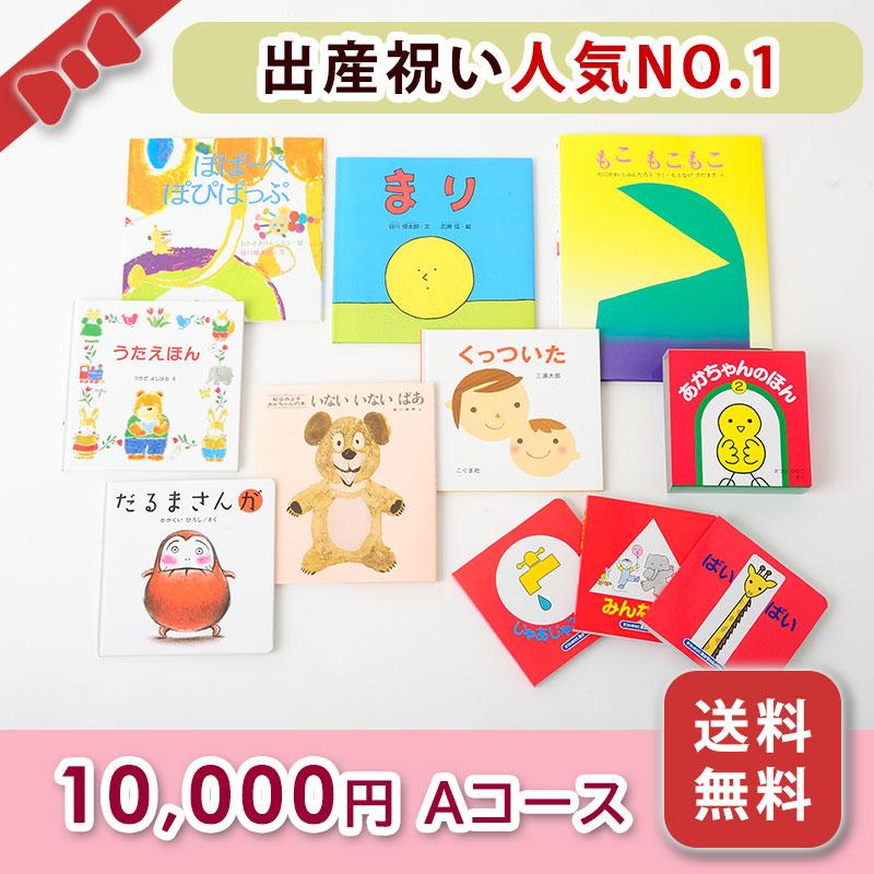 あかちゃん大喜び!のベストセレクション「ぜんぶ絵本の豪華セット」