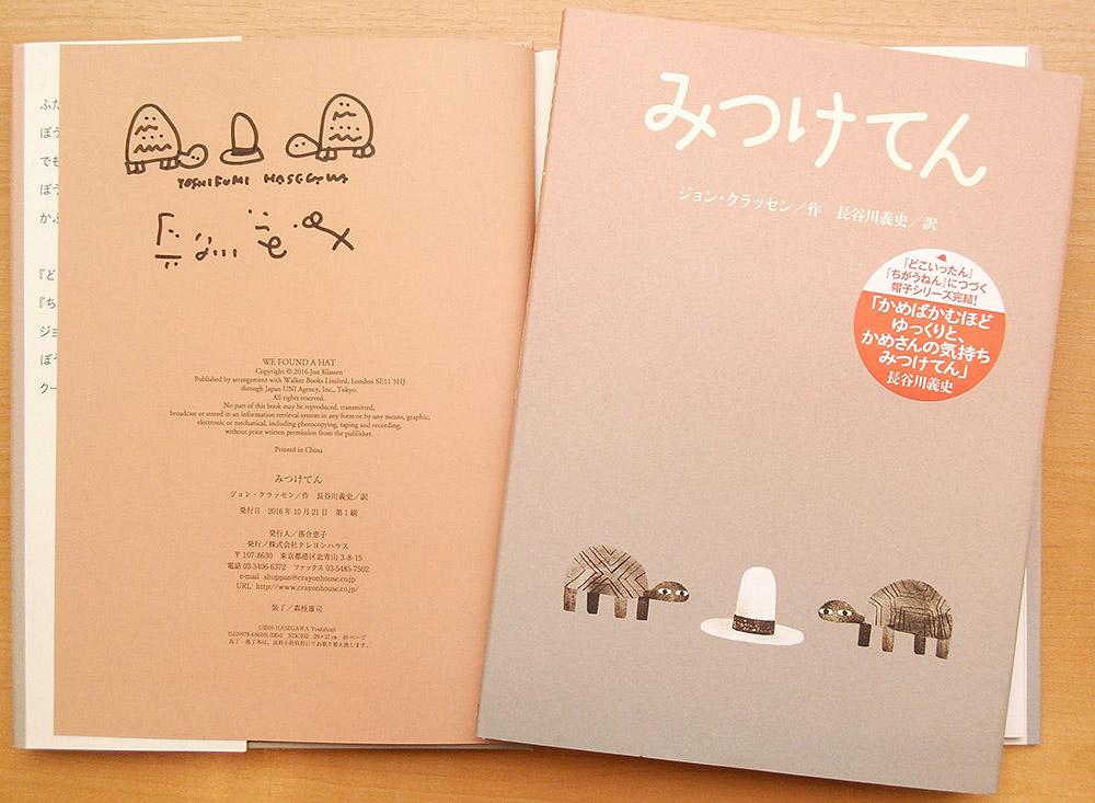 長谷川義史の画像 p1_29