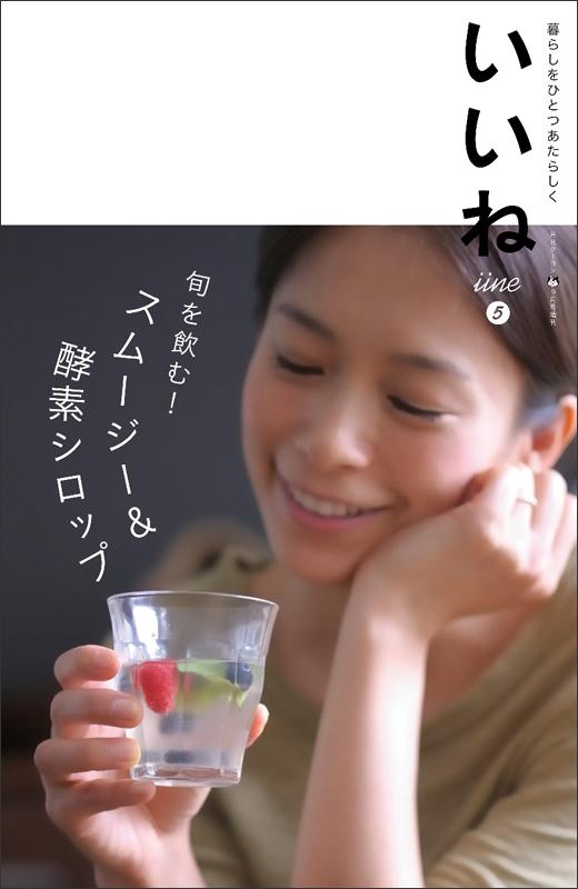 「いいね」vol5 旬を飲む!スムージーと酵素シロップ