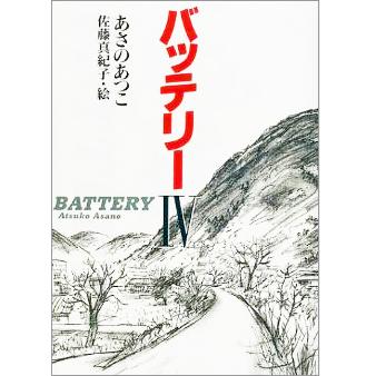 バッテリー (小説)の画像 p1_14
