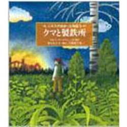 http://www.crayonhouse.co.jp/img/goods/L/9784834027365.jpg