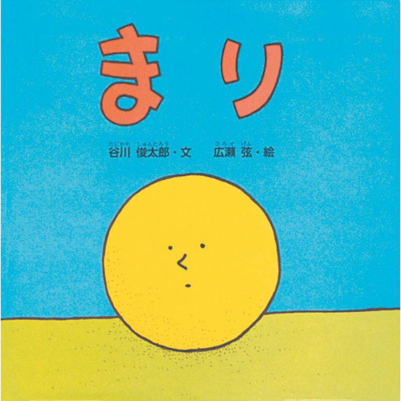 まり/谷川俊太郎さんのあかちゃんから絵本
