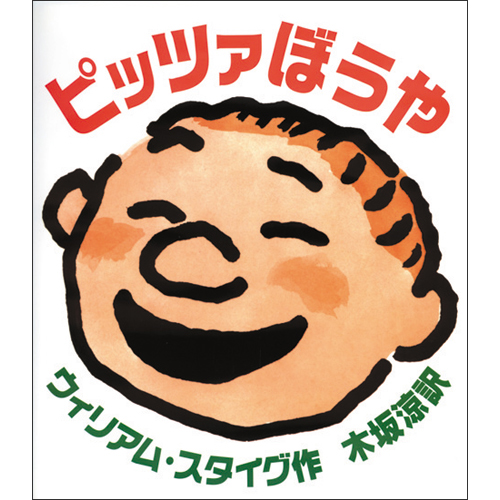 6.16「父の日」おとうさんとたのしみたい!絵本特集