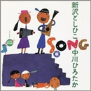 SONG【CD】