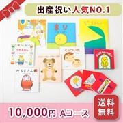 出産お祝い/絵本セット【10,000円コース】 *B