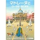 7/6〜7/31「マドレーヌ」絵本原画展&フェア