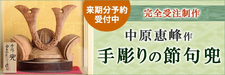 中原恵峰作 手彫りの節句兜