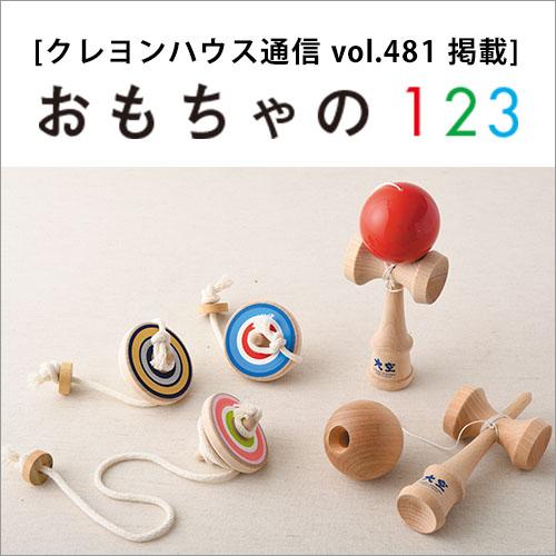 おもちゃの123