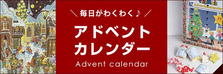 アドベントカレンダー2020