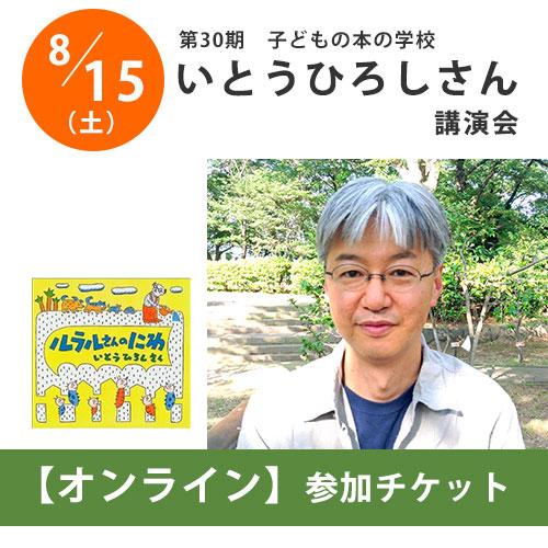 【オンライン同時開催】いとうひろしさん講演会:子どもの本の学校 30期