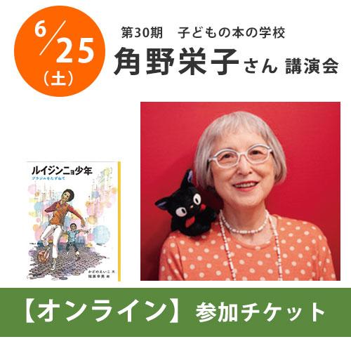 【延期になりました】子どもの本の学校 角野栄子さん講演会