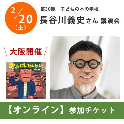 終了しました/長谷川義史さん講演会:子どもの本の学校 30期