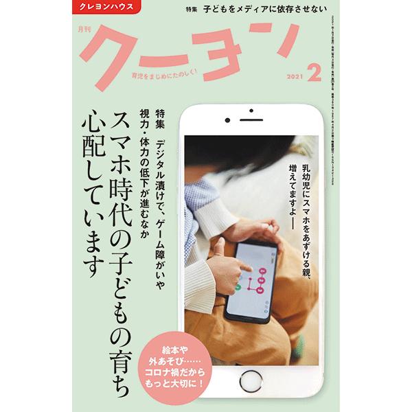 【月刊クーヨン 2021年2月号】最新号:スマホ時代の子どもの育ち 心配しています