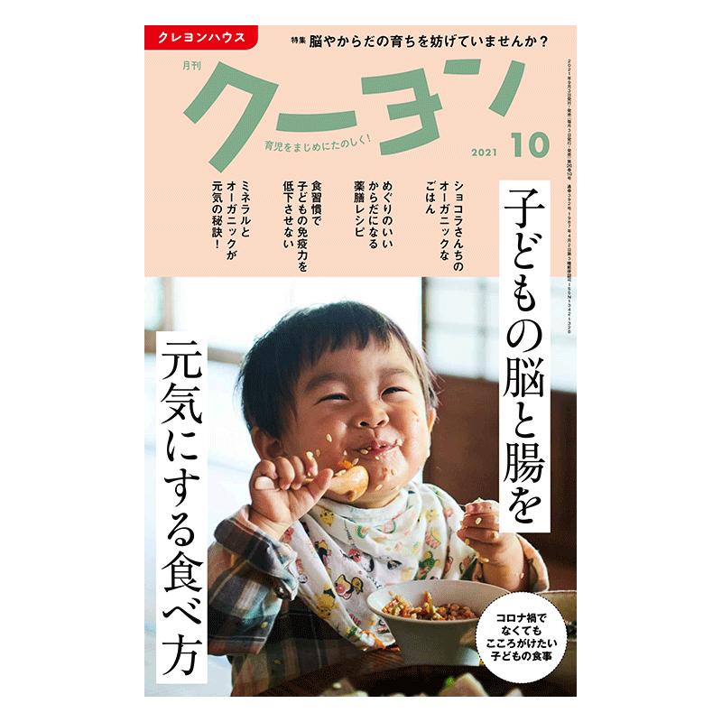 【月刊クーヨン 2021年10月号】最新号:子どもの脳と腸を元気にする食べ方