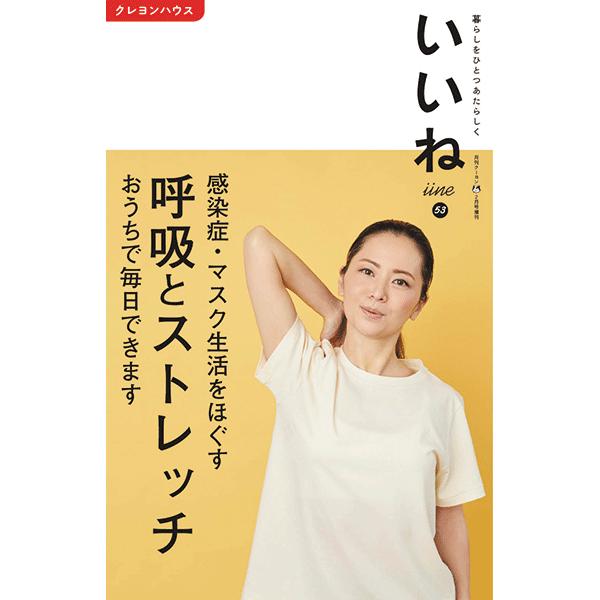 【いいね vol.53】最新号:呼吸とストレッチ