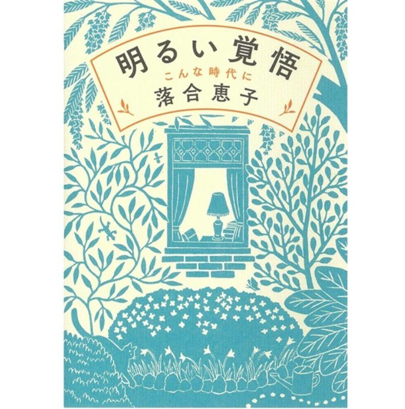 落合恵子の新刊「明るい覚悟」(朝日新聞出版)が出版されます