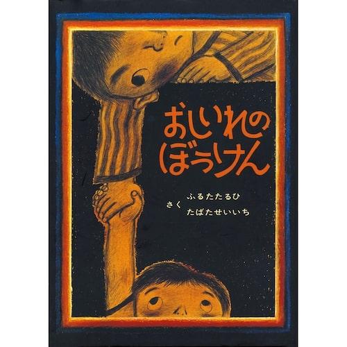 6/20(土)~『おしいれのぼうけん』複製原画展