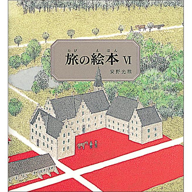 安野 光雅 旅 の 絵本