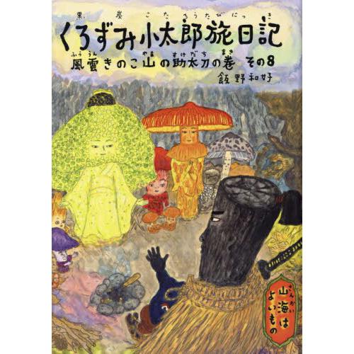 くろずみ小太郎旅日記 その8 風雲きのこ山の助太刀の巻