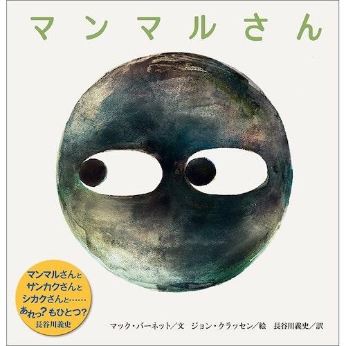 『マンマルさん』第67回産経児童出版文化賞 翻訳作品賞受賞