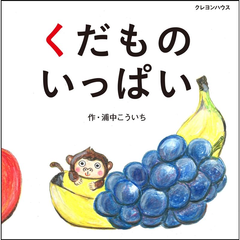 『くだものいっぱい』浦中こういちさん、初のボードブック発売!