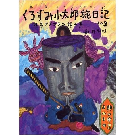 くろずみ小太郎旅日記 その3 妖鬼アメフラシ姫の巻