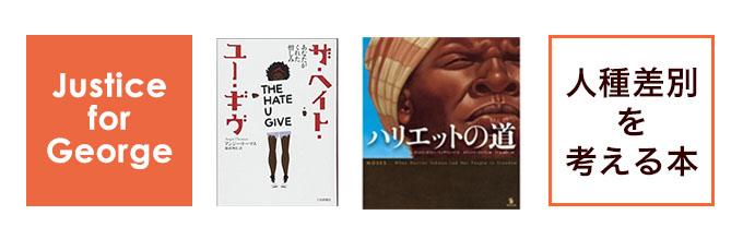 人種差別を考える本