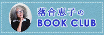 落合恵子のブッククラブ