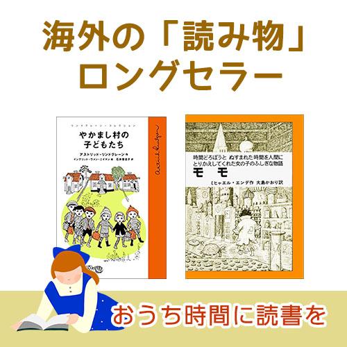 海外の読み物ロングセラー