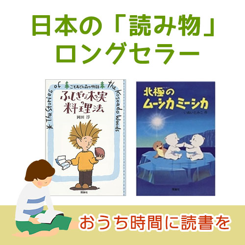 日本の読み物ロングセラー