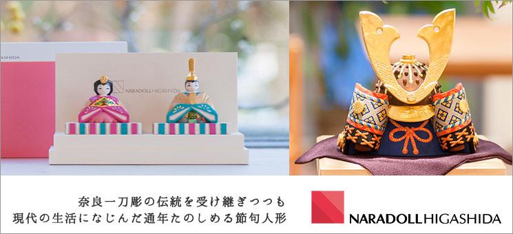 奈良一刀彫のひな人形NARADOLL HIGASHIDA