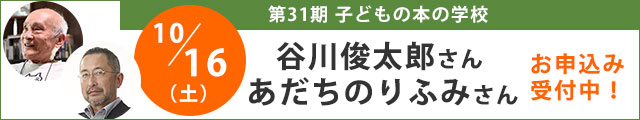 谷川俊太郎さん あだちのりふみさんオンライン講演会
